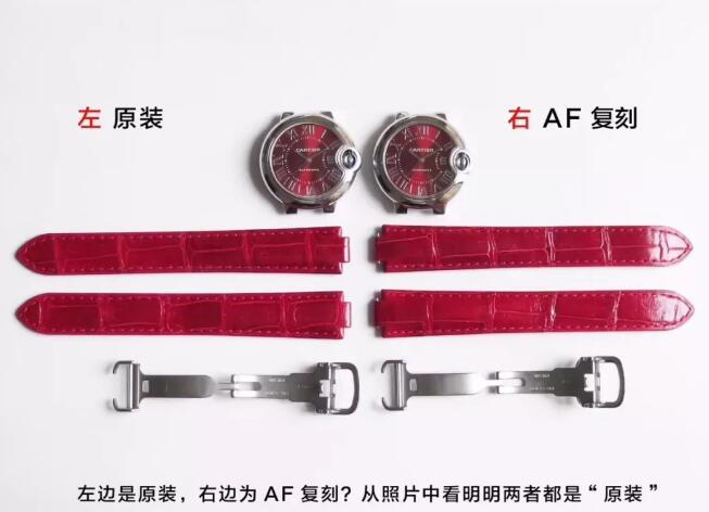 """AF廠卡地亞藍氣球""""中國紅""""復刻表與正品對比"""